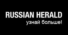 Калгари: RussianHerald.com